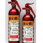 消防工程,消防設備器材,滅火器客製化,消防器材