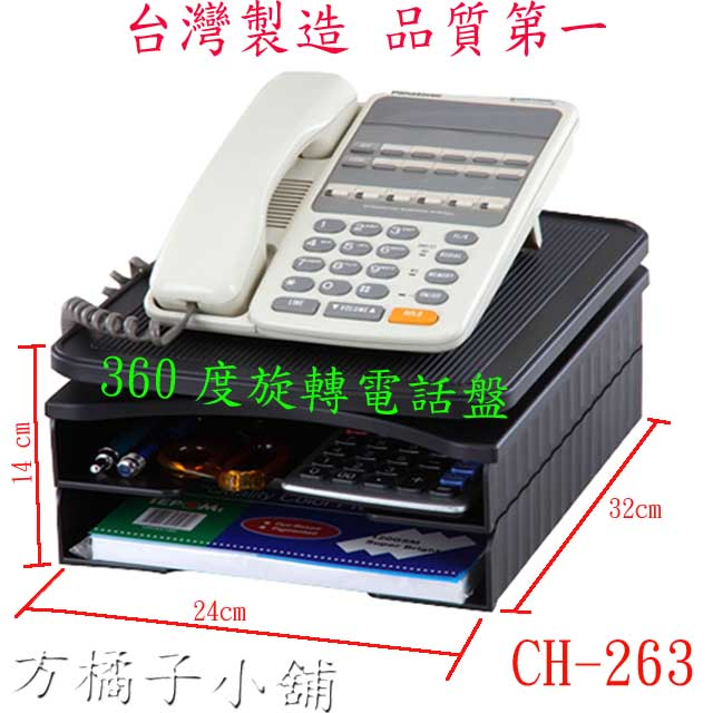 多功能電話架