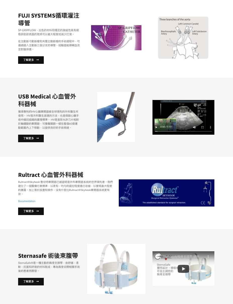 JGroup-詠禾有限公司產品項目2