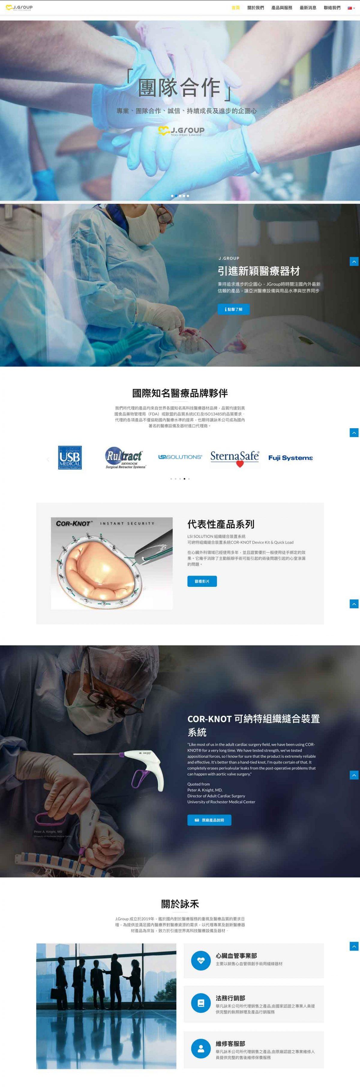 J.-Group-Official-Website-–-Yoo-Hoo-Limited-homesnapshot